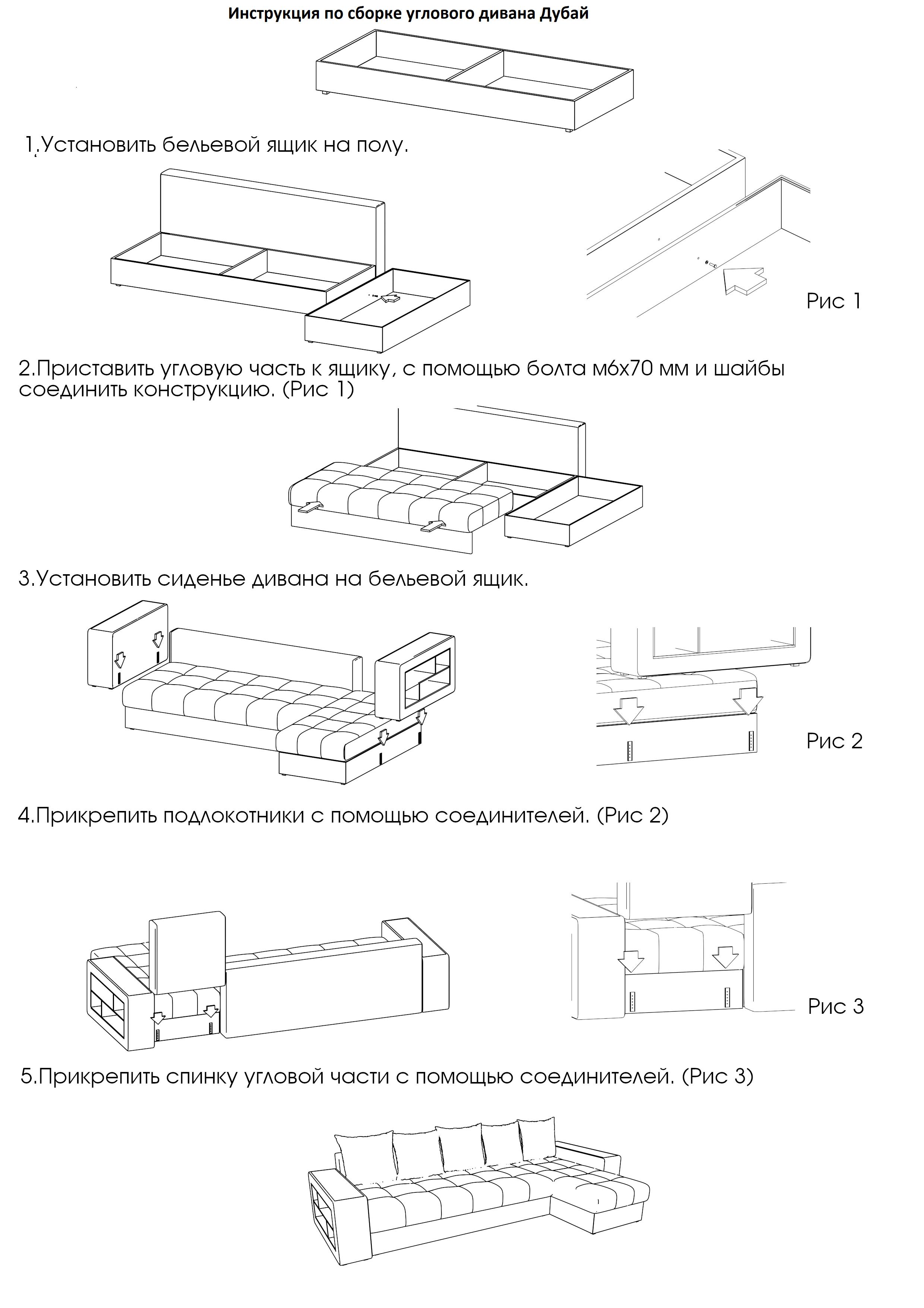 Инструкция сборки дивана дубай аренда недвижимости за рубежом